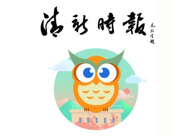 清新时报-01