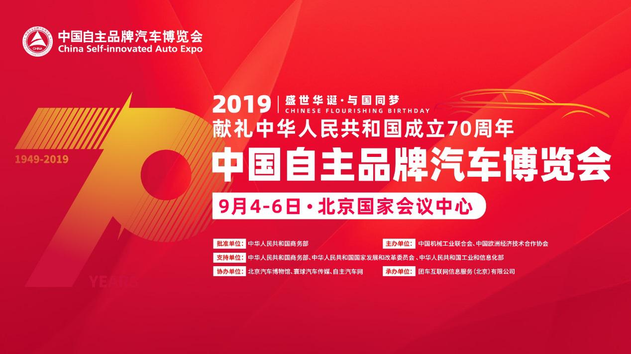 中国自主品牌汽车博览会9月4日开幕,主流汽车集体亮相