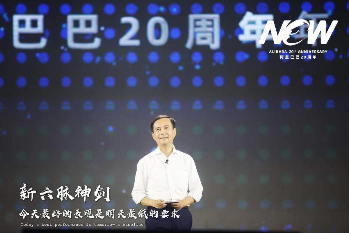 阿里张勇:未来五年服务全球10亿消费者,将继续推进三大战略