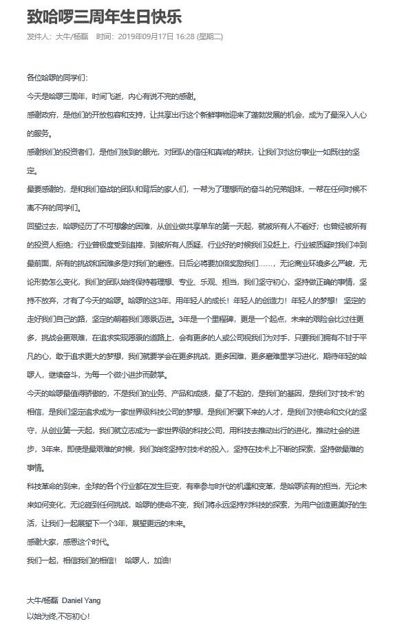 哈啰三周年CEO杨磊发内部信:坚持做最难的事情