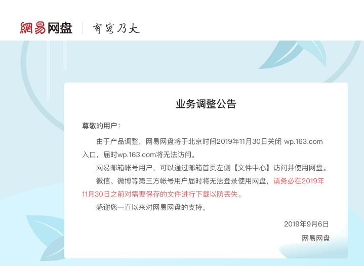 网易网盘将于11月30日关闭部分入口,邮箱账号可继续使用