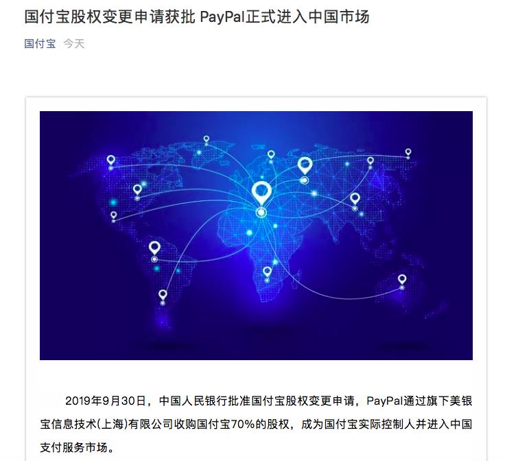 PayPal成为国付宝实际控制人并进入中国支付服务市场