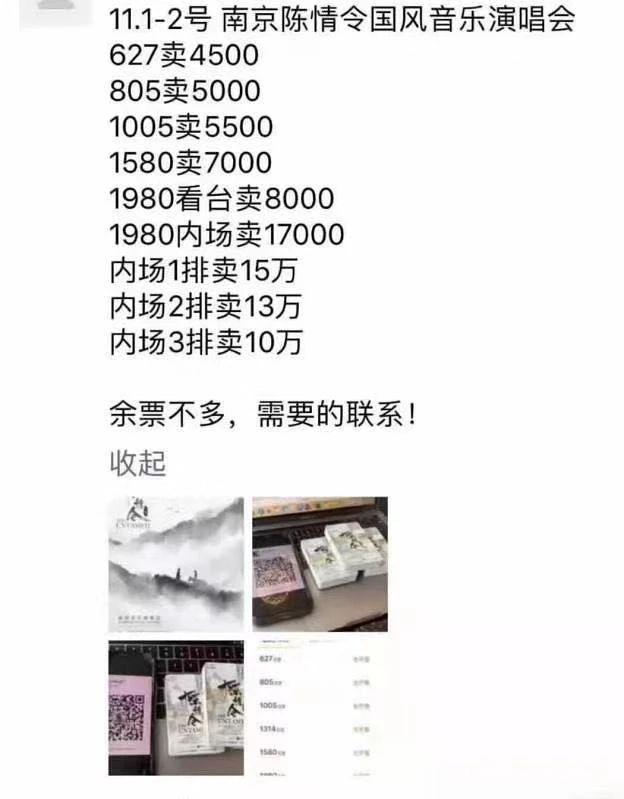 """9928彩票赚钱吗_演唱会门票炒至15万!韭菜割不尽,""""陈情""""吹又生"""