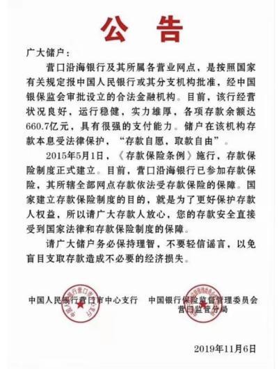 营口沿海银行遭遇财务危机谣言 警方称造谣者已被拘