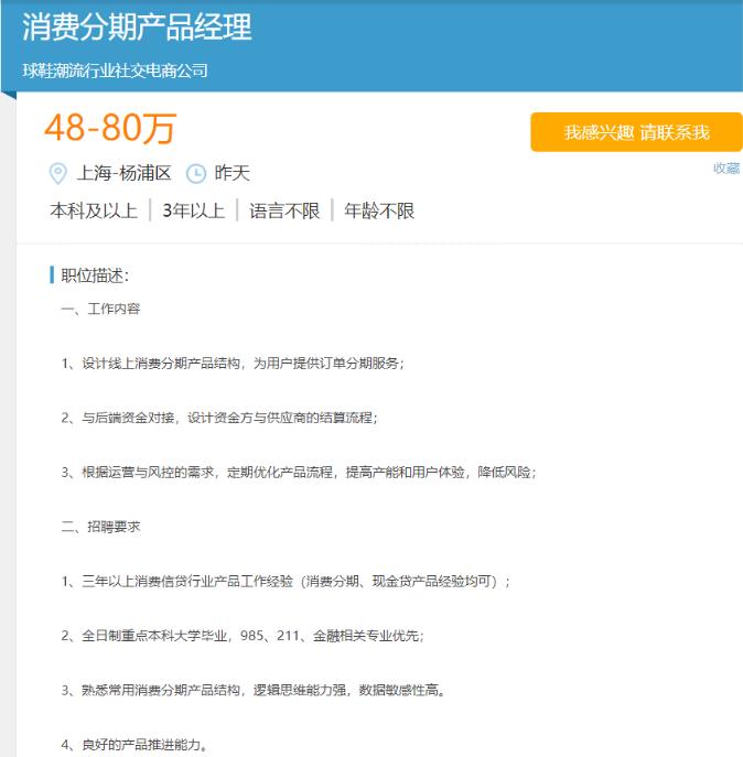 趣九购老彩票微信群,毒App涉嫌隐私不合规被点名 曾低调布局消金屡被投诉