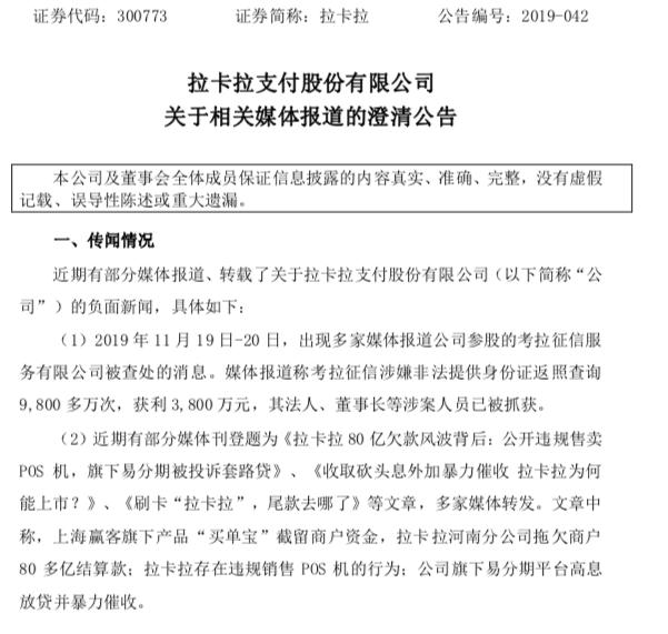 拉卡拉:对考拉征信无控制权 将向部分电商发律师函