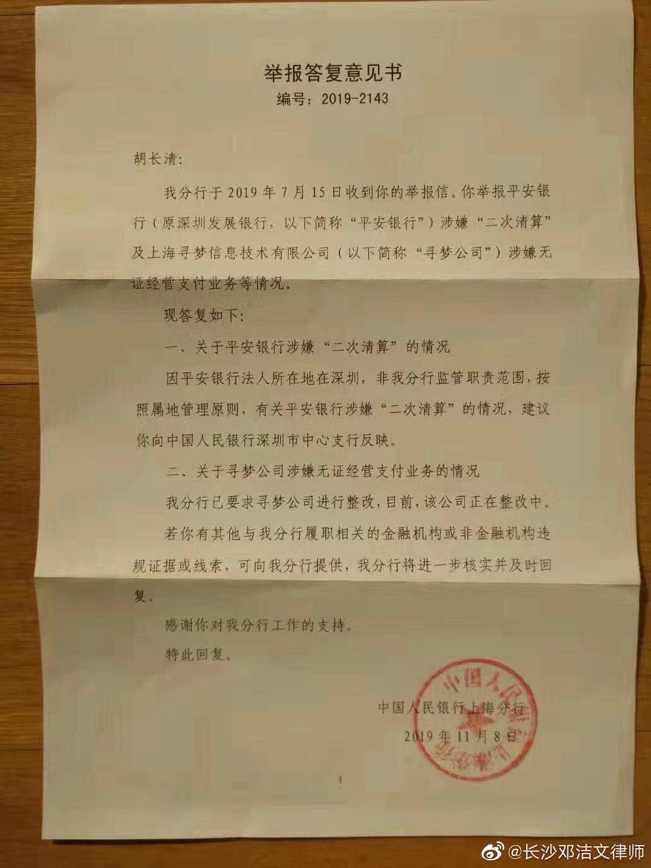 拼多多无证经营支付业务 央行上海:督促其按期整改