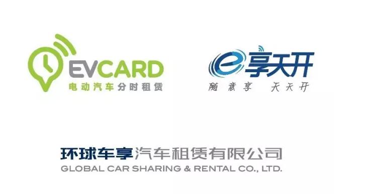 今日,经上汽集团(21.450, 0.08, 0.37%)车享网旗下的分时租赁公司 e享天开公司官方微信宣布,原来e享天开APP将在2016年9月30日暂时关闭,重新调整和优化。  目前 e享天开正与上海国际汽车城旗下的电动车租赁公司 EVCARD进行资产整合,双方将合资成立注册资金2亿元的环球车享汽车租赁有限公司(下称:环球车享)。 环球车享由上汽集团占股51%股。毋庸置疑的是,未来环球车享会主要采购上汽集团的新能源汽车。 该公司同时建议:e享天开用户即日起自行下载注册认证环球车享旗下EVCARD平台A