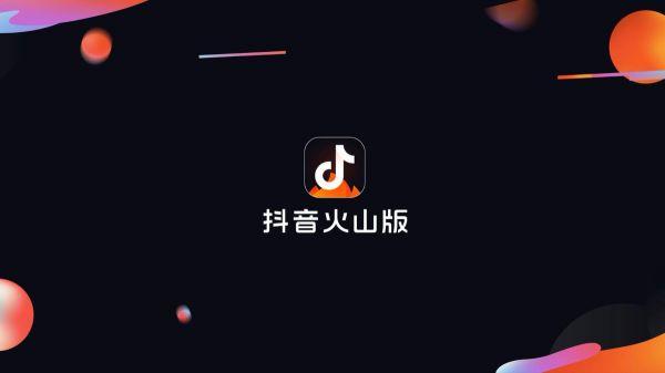 火山小视频和抖音正式宣布品牌整合升级 更名为抖音火山版