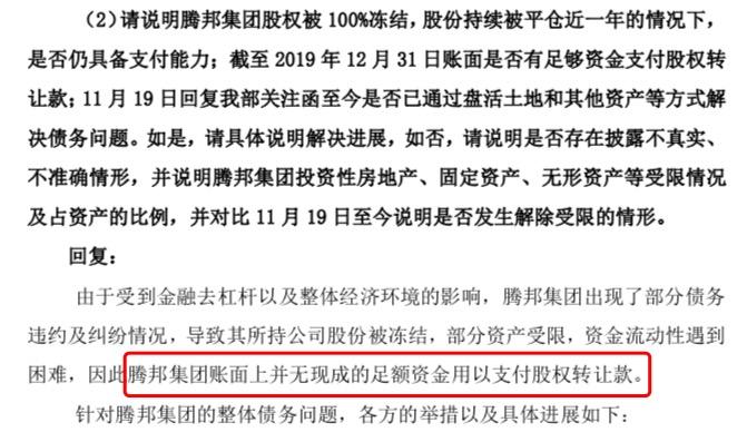 腾邦国际公告以9.1亿元出售融易行小贷全部股权