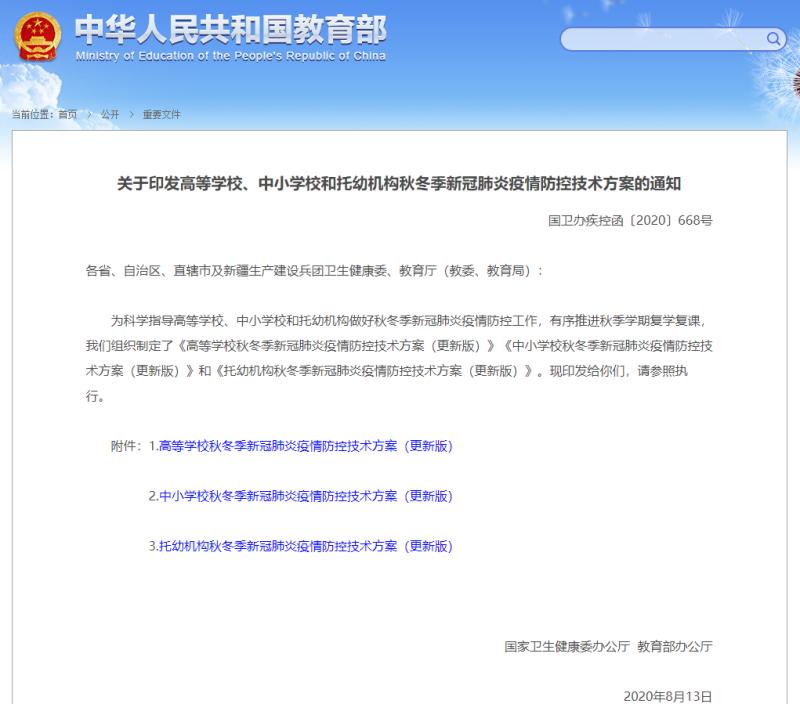 云朵日报-枫叶教育获两笔贷款融资,共3.83亿新加坡元 第2张