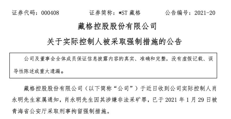 因涉嫌非法采矿罪,*ST藏格实控人肖永明被刑拘