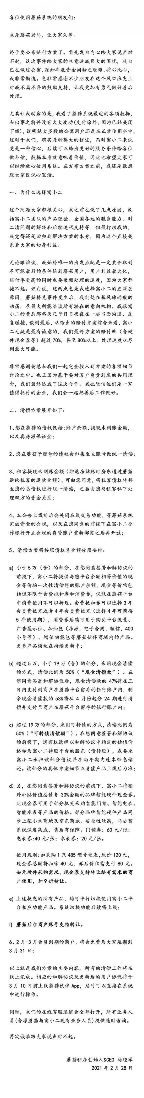 蘑菇租房CEO马晓军再发公开信,公布赔偿方案