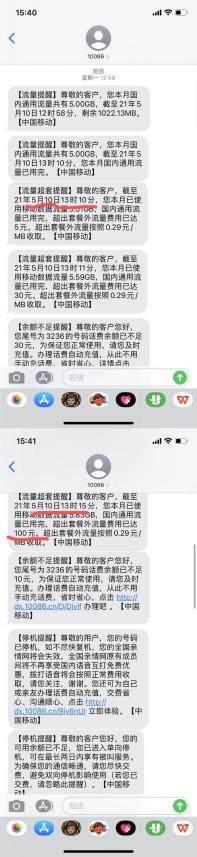 中国移动被诉乱扣费,客服称无法提供消费明细