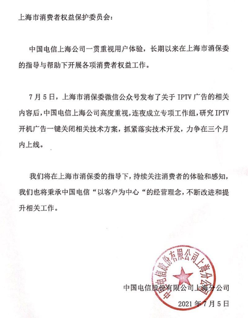 """上海电信回应""""IPTV开机广告争议"""":正在研究一键关闭相关技术方案"""