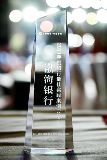 """渤海银行创新""""银行+社区""""互联互通金融科技服务模式"""