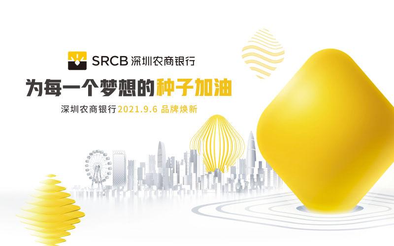 深圳农商银行发布新LOGO,破土而出绽放光芒的种子焕新品牌形象