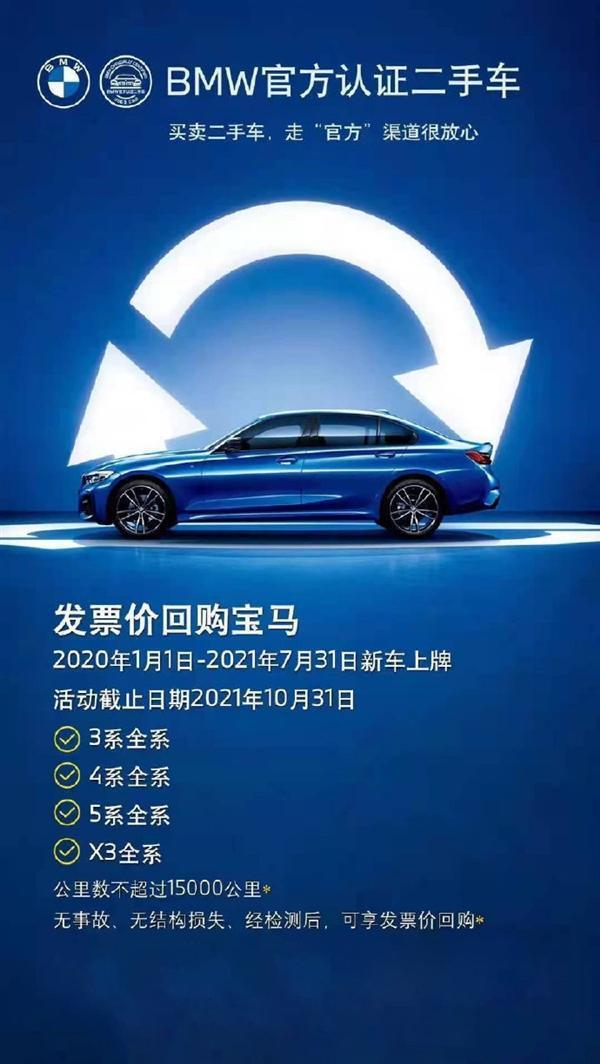 """奔驰、宝马等豪华品牌经销商发票价回收""""准新车"""",或因芯片短缺无车可卖"""