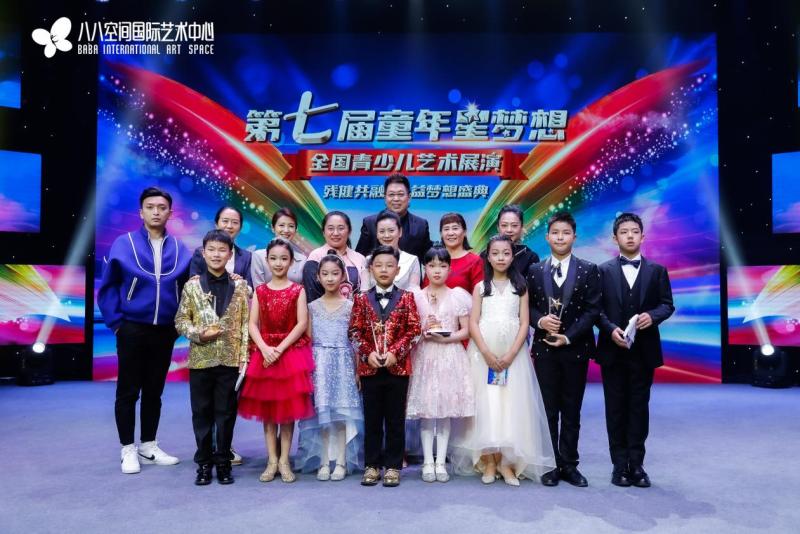 """第七届""""童年星梦想""""全国青少年儿童艺术展演顺利举办"""