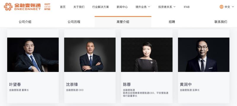 金融壹账通高管变更,元老叶望春辞任CEO继续履职董事长,原金蝶中国
